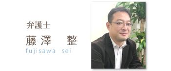 藤澤整弁護士写真