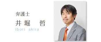 井堀哲弁護士写真