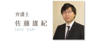 佐藤雄紀弁護士写真