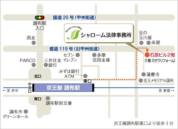 調布駅東口からシャローム法律事務所までの地図